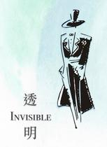 INVISIBLE透明